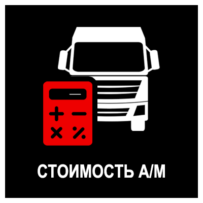 sign-truck-price-square-red.png